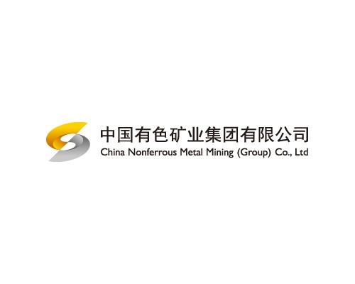 中国有色矿业集团有限公司