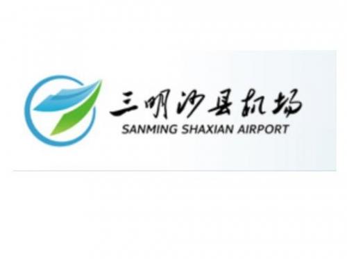 三明沙县机场