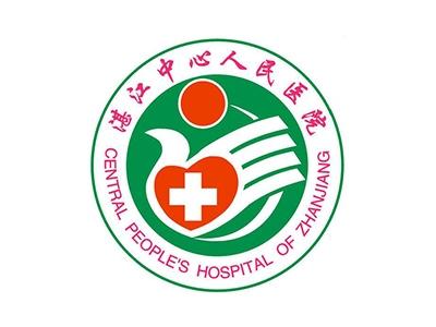 湛江市中心人民医院