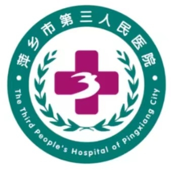 萍乡市第三人民医院
